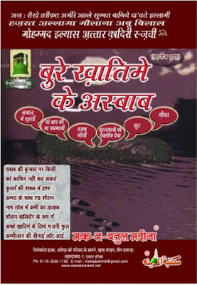Download: Bury Khatme k Asbab pdf in Hindi by Maulana Ilyas Attar Qadri