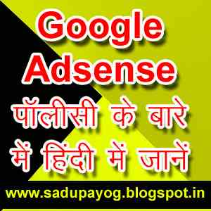 Google Adsense Policy in Hindi for Beginners, Adsense Policy Guide Line for Beginners in Hindi