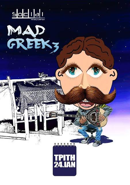 Ηγουμενίτσα: Mad Greekζ - Ελληνική βραδιά σήμερα στο SOCIAL all day cafe bar