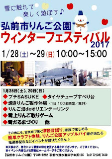 Hirosaki Apple Park Winter Festival 2017 poster 平成29年弘前りんご公園ウィンターフェスティバル ポスター Ringo Kouen