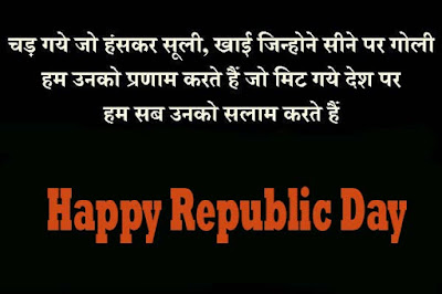 Republic Day Desh Bhakti Quotes with Images