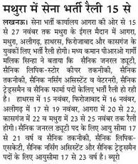 Mathura Sena Bharti 2018 Army Recruitment Office, Agra