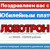 [ЛОХОТРОН] ruilormom.ru Отзывы, обман! Поздравляем вас с 50-ым юбилейным платежом