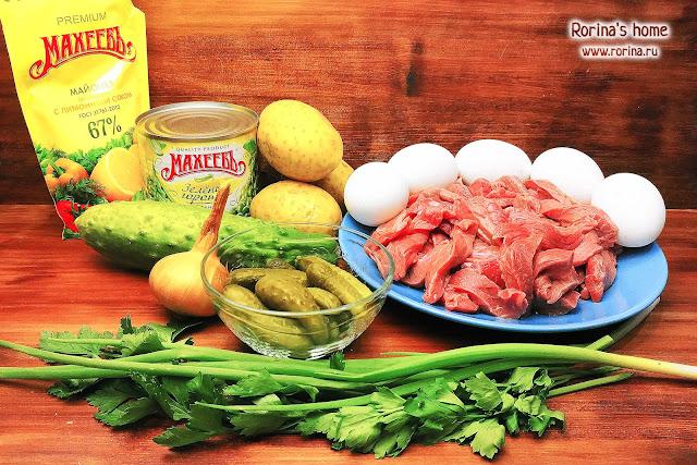 Что купить на оливье с говядиной?