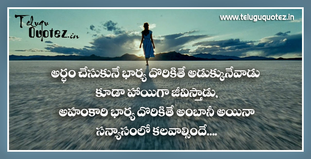 Telugu Quotes On Life With Images Teluguquotezin Telugu Quotes