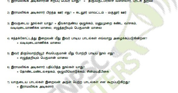 10th science one mark questions pdf in tamil