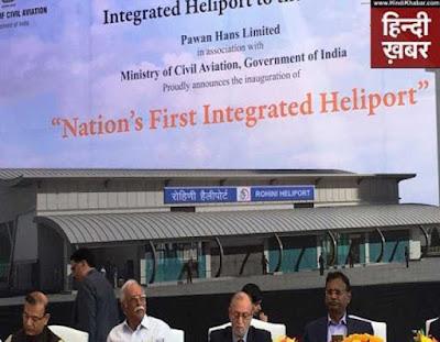 रोहिणी में देश के पहले हेलीपोर्ट का हुआ उद्घाघाटन