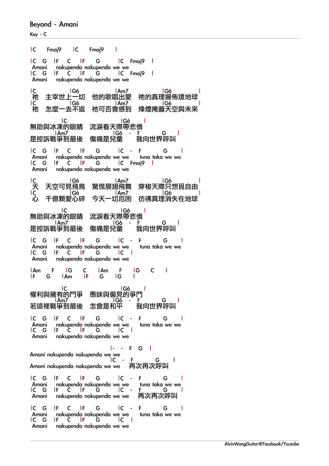 Amani beyond chord