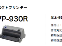 Epson VP-930R ドライバ ダウンロード - Windows, Mac