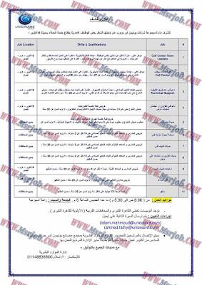 اعلان وظائف شركات يونيون اير جروب لجميع المؤهلات من الجنسين 7 / 3 / 2017
