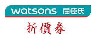 屈臣氏Watsons/折價券/優惠券/折扣碼/coupon