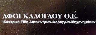 www.kadoglou.com.gr