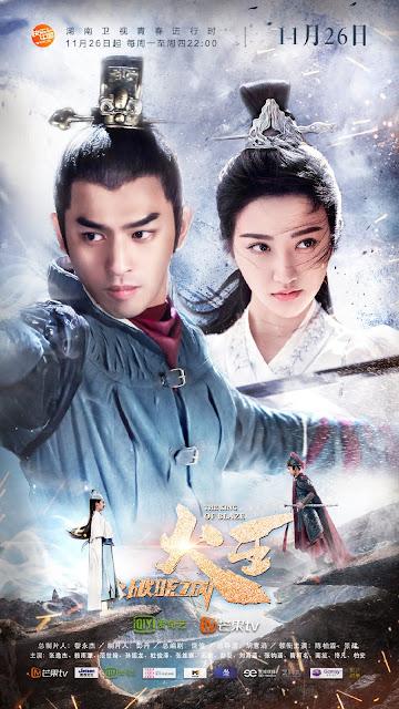 The King of Blaze Chen Bolin Jing Tian