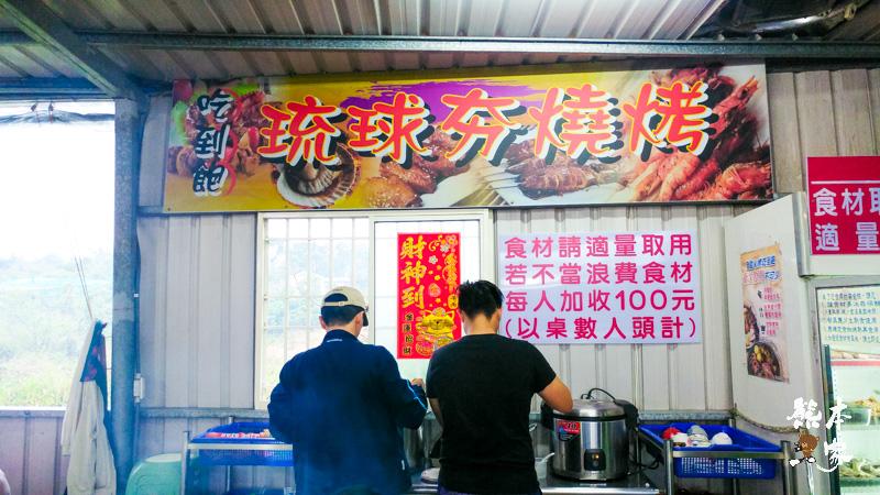 小琉球吃到飽餐廳|琉球夯燒烤|玖壹壹造訪過的餐廳~好宿多民宿斜對面