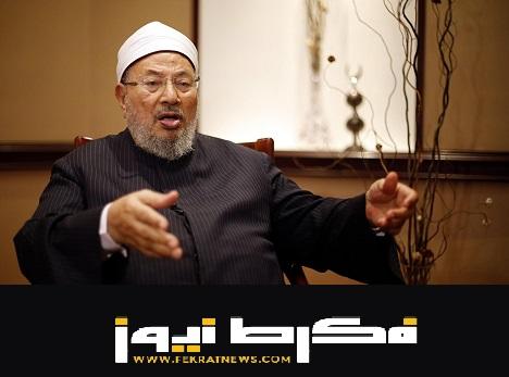 رفع اسم القرضاوي والعديد من المعارضين المصريين من قائمة المطلوبين للإنتربول الدولي