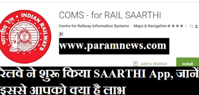 indian-railway-saarthi-mobile-app-download-register-paramnews