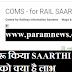 रेलवे ने शुरू किया SAARTHI App, जानें इससे आपको क्या है लाभ