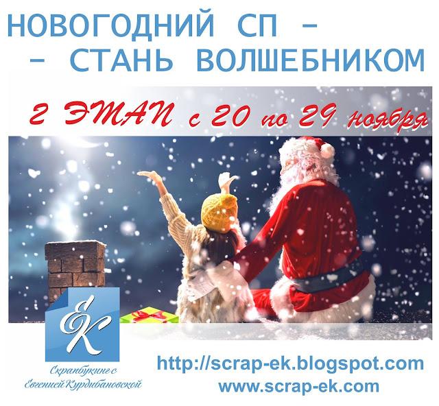 """СП """"Стань Волшебником"""" 2 этап"""