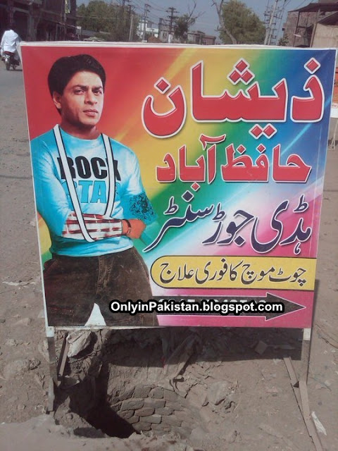 Funny pakistani advertisement