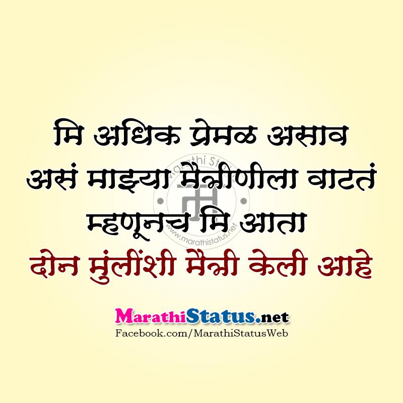 marathi Humor Profile Picture