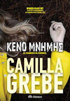 https://www.culture21century.gr/2018/10/keno-mnhmhs-ths-camilla-grebe-book-review.html