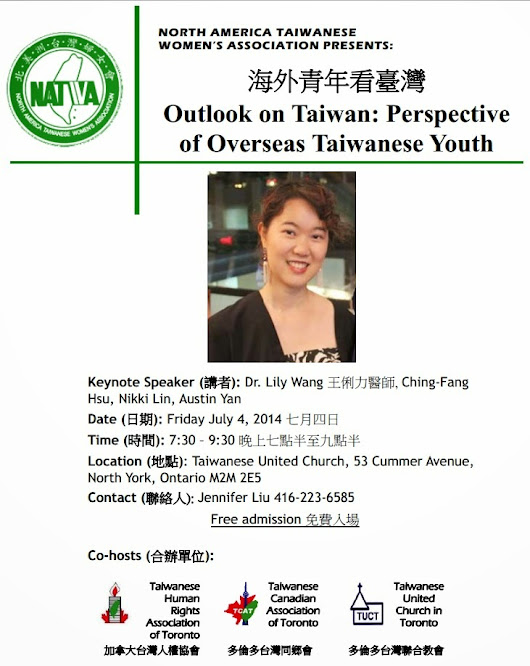 "Taiwanese Human Rights Association of Canada: Talk - ""Outlook on Taiwan: Perspectives of Overseas Taiwanese Youth"""