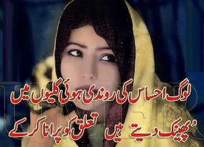 Sad Poetry | Sad Urdu poetry 2 lines |,Poetry Urdu Sad | Poetry Pics | Urdu Poetry World,Urdu Poetry 2 Lines,Poetry In Urdu Sad With Friends,Sad Poetry In Urdu 2 Lines,Sad Poetry Images In 2 Lines,