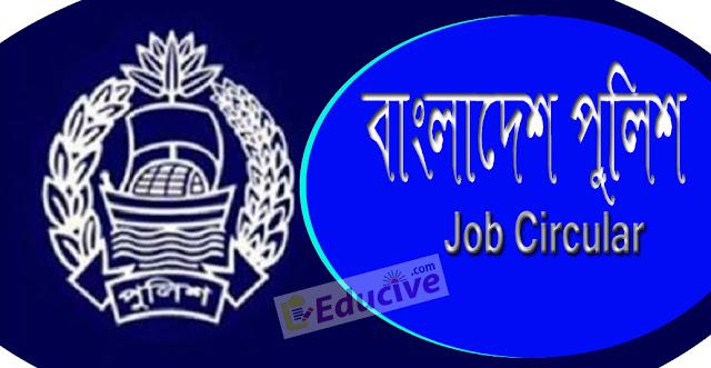 Bangladesh Police Job circular 2016 si
