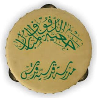 Al Mubaarok Kudus Asnawiyyah 1
