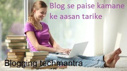 Blog se paise kamane