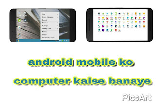android mobile to conver pc ,laptop,computer,deskopt,trcks