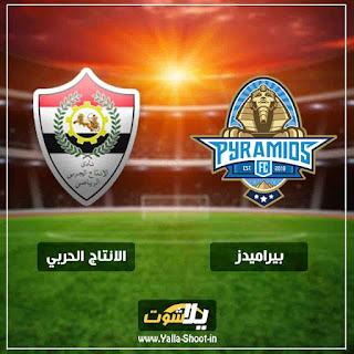 رابط مشاهدة مباراة بيراميدز والانتاج الحربي لايف اليوم 15-1-2019 في الدوري المصري