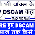 DSCAM CODE, DSCAM recharge , Dscam code, Dscam code online,Where to buy DSCAM code,Dscam for 1 year