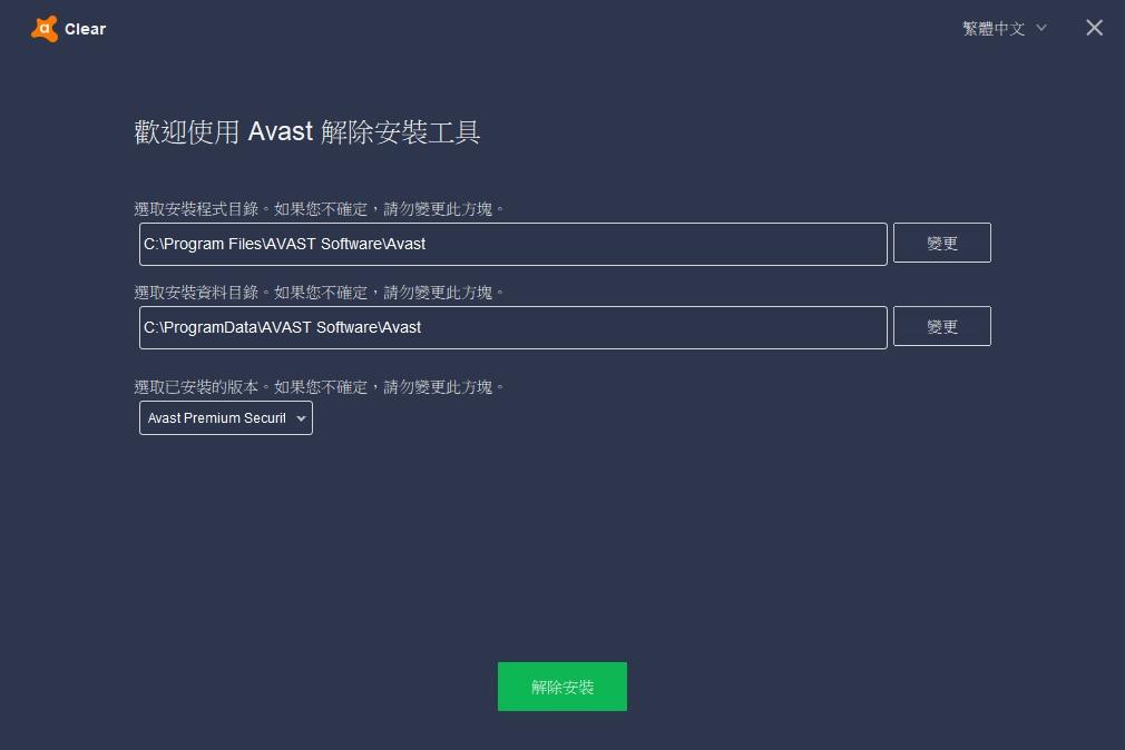 Avast 防毒軟體清除工具 Avast Clear幫你完整的反安裝