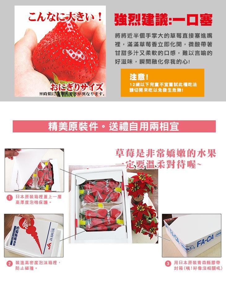 日本草莓奈良原裝進口-心型草莓空運直達