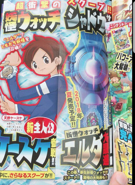 Primeras imágenes de Yo-Kai Watch 4 y portada