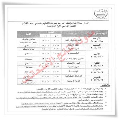جداول امتحانات محافظة الجيزة 2017 الترم الاول لجميع المراحل التعليميه