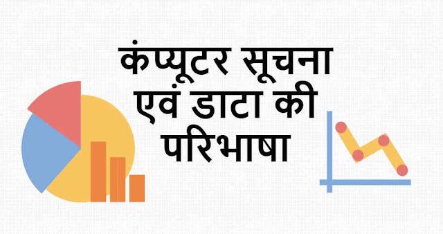 Computer Definition of Information and Data in Hindi कंप्यूटर सूचना एवं डाटा की परिभाषा - Computer Definition of Information and Data in Hindi