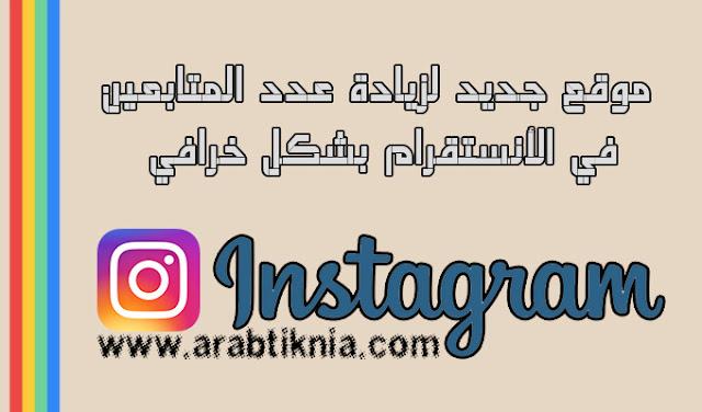 موقع جديد لزيادة عدد المتابعين في الأنستقرام بشكل خرافي | instagram