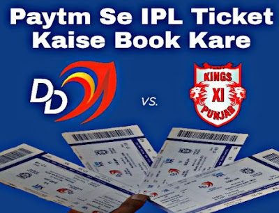 Paytm Se IPL Ticket Kaise Book Kare