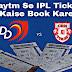 Paytm से VIVO IPL Season 11 की Ticket Online Book कैसे करे