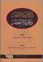 عماد الدين الأصفهاني