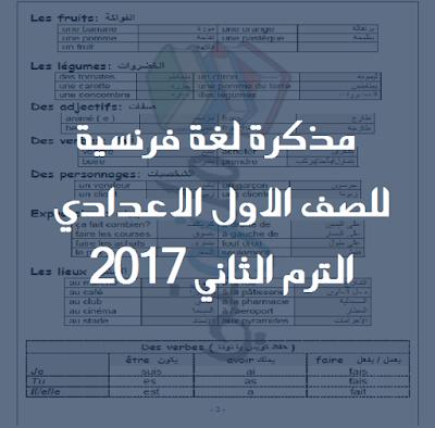 مذكرة لغة فرنسية للصف الاول الاعدادي الترم الثاني 2017