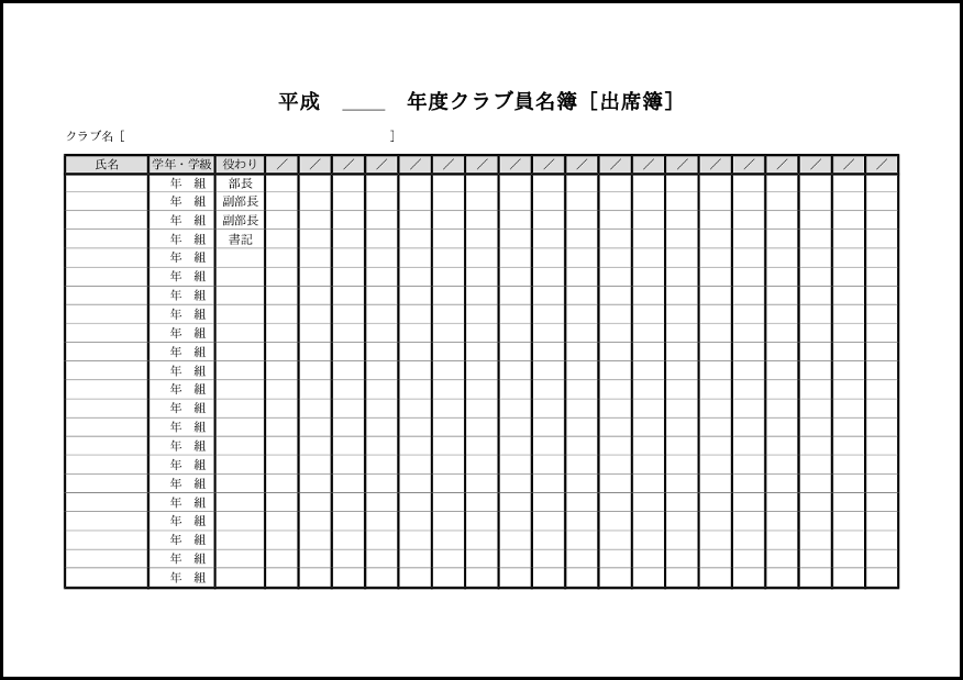 クラブ員名簿[出席簿] 010