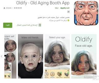 تحويل صورك كبير السن