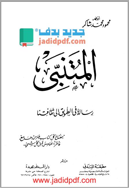 المتنبي pdf