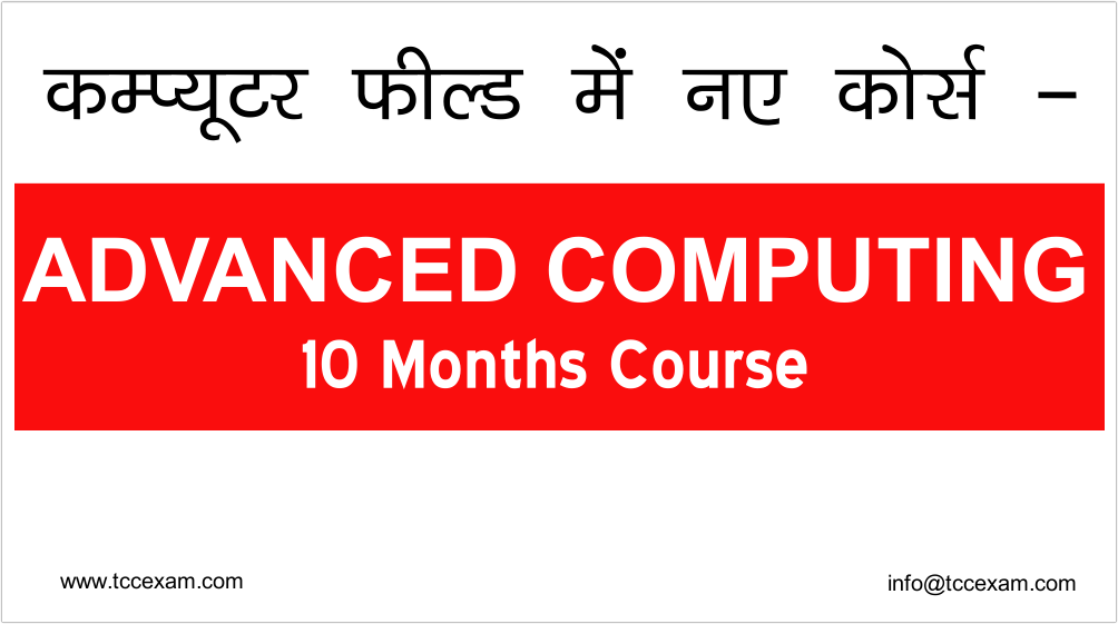 TCC Exam: CAC Certification in Dabra