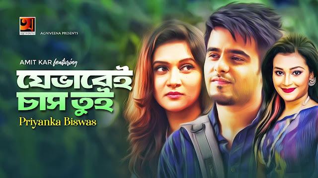 Je Bhabei Chash Tui Bangla Song Lyrics