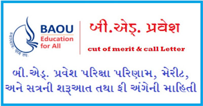 baou Bed Admission Cut of Merit And call letter 2019-20 @ baou