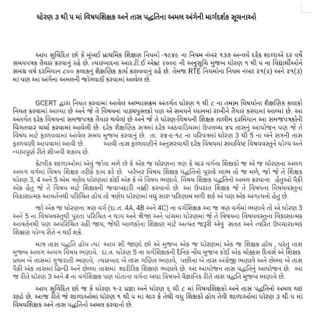 TASS Padhdhati Margdarshika